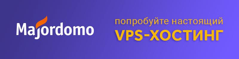 VPS-хостинг. Перезагрузка.
