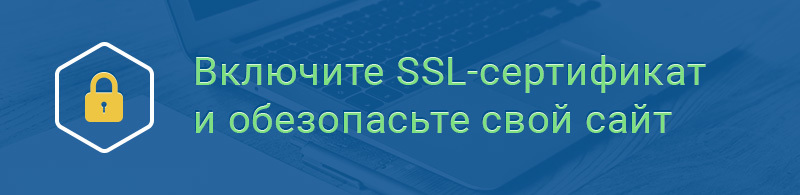 SSL на виртуальном хостинге